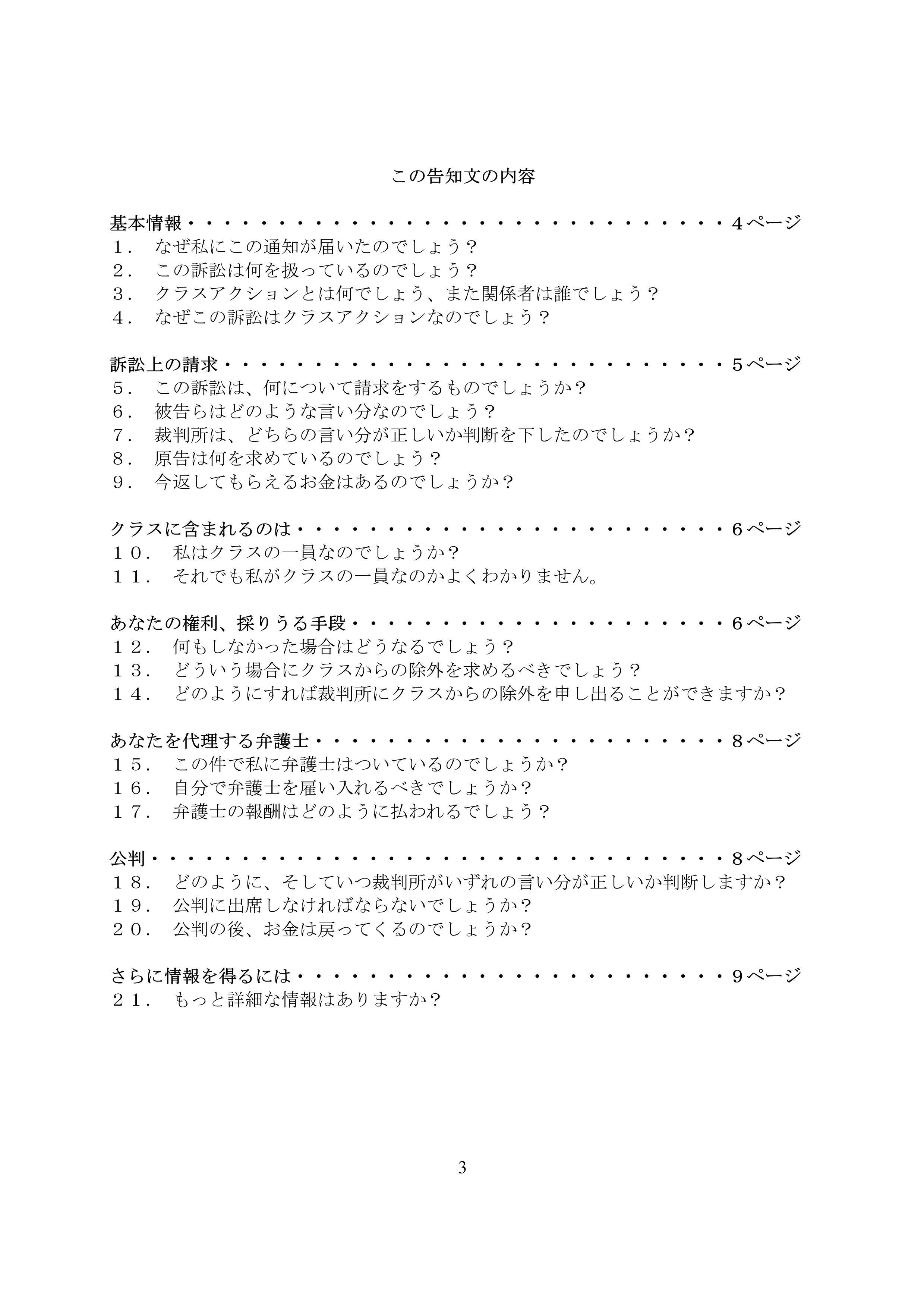 MRI Class Cert Notice_Japanese translation_03