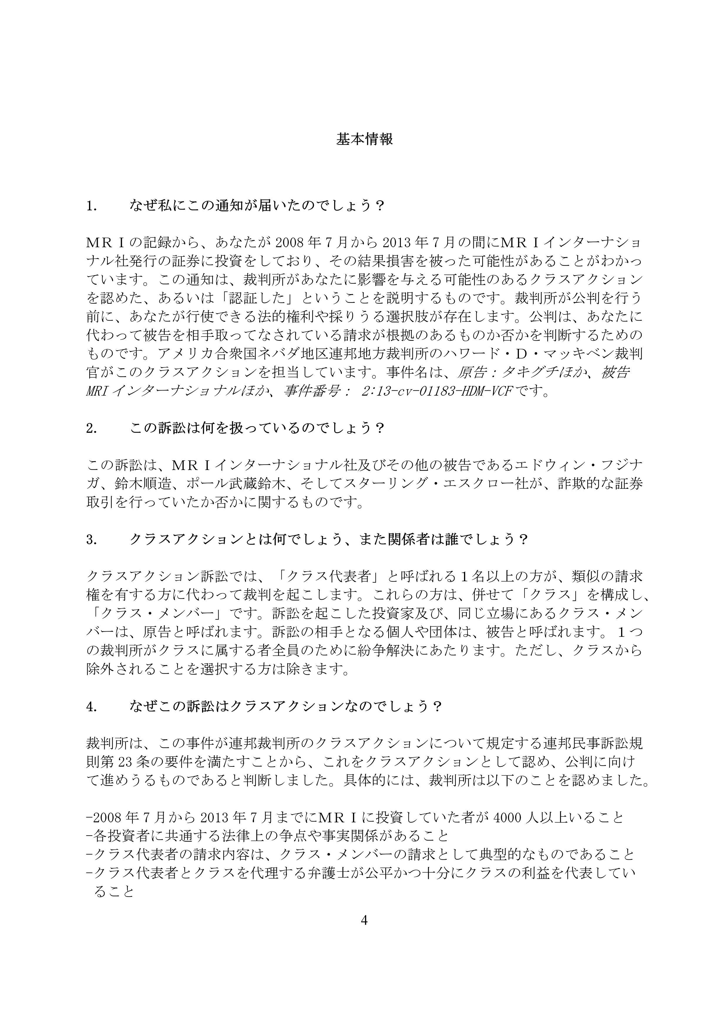 MRI Class Cert Notice_Japanese translation_04