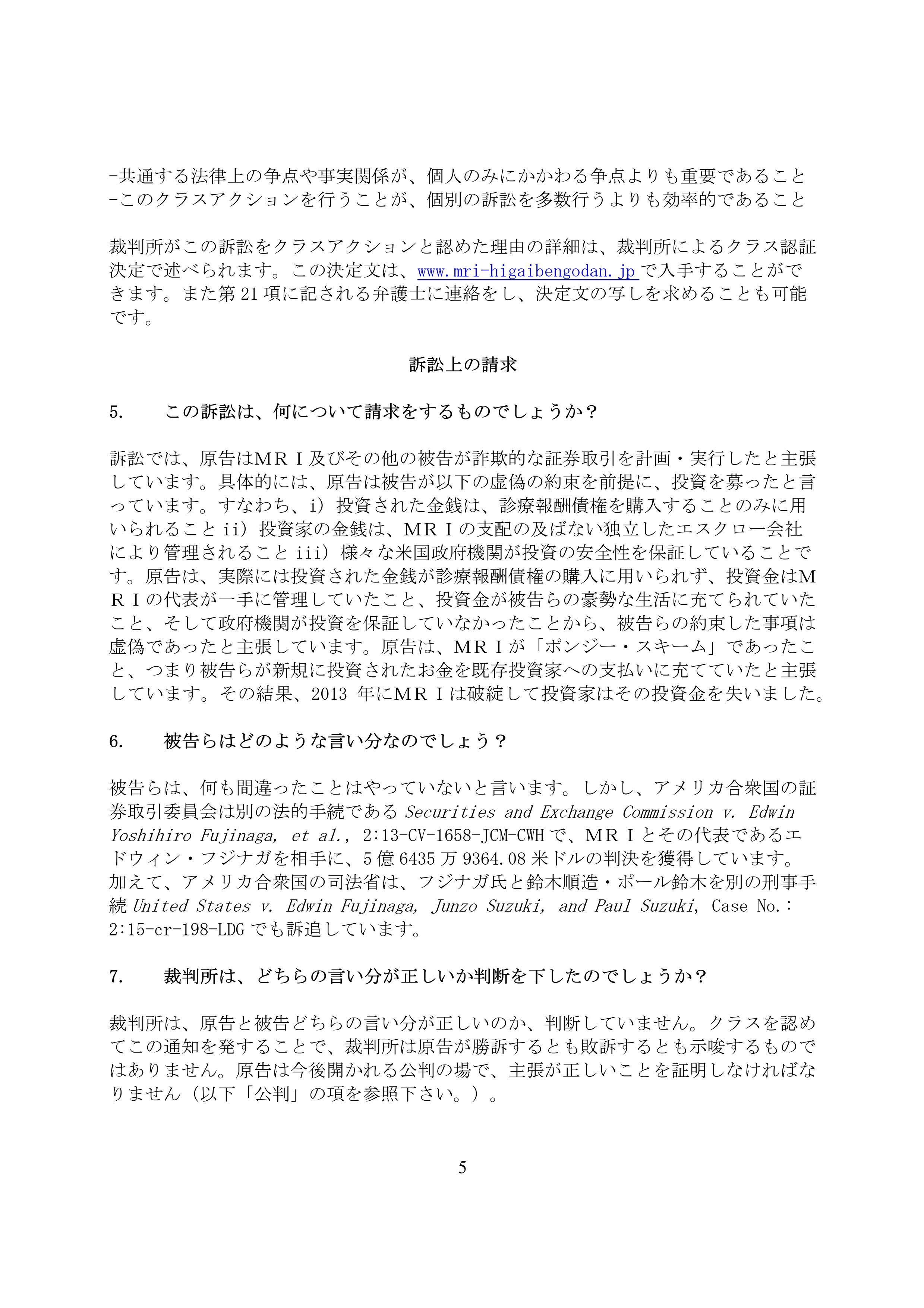 MRI Class Cert Notice_Japanese translation_05
