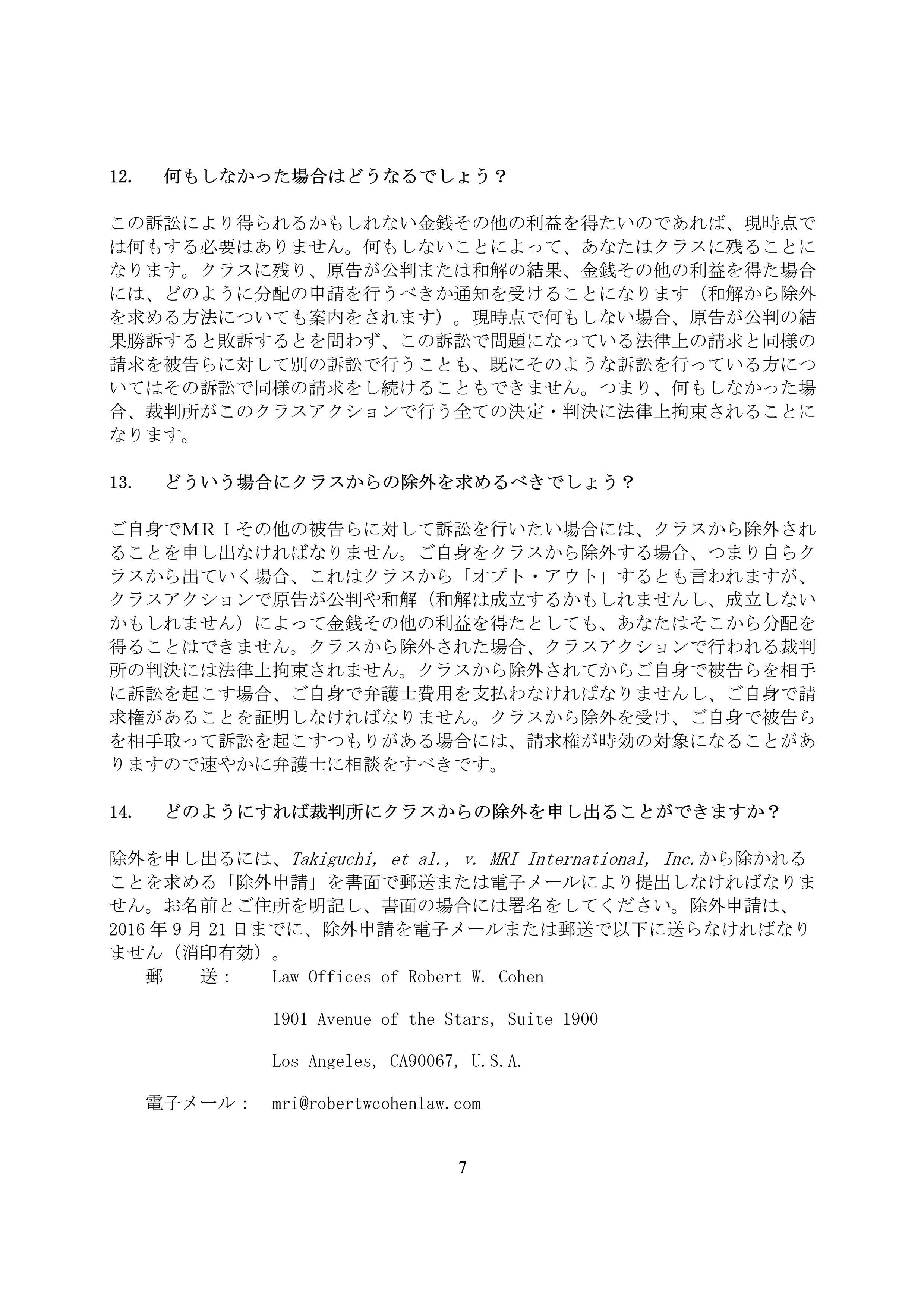 MRI Class Cert Notice_Japanese translation_07