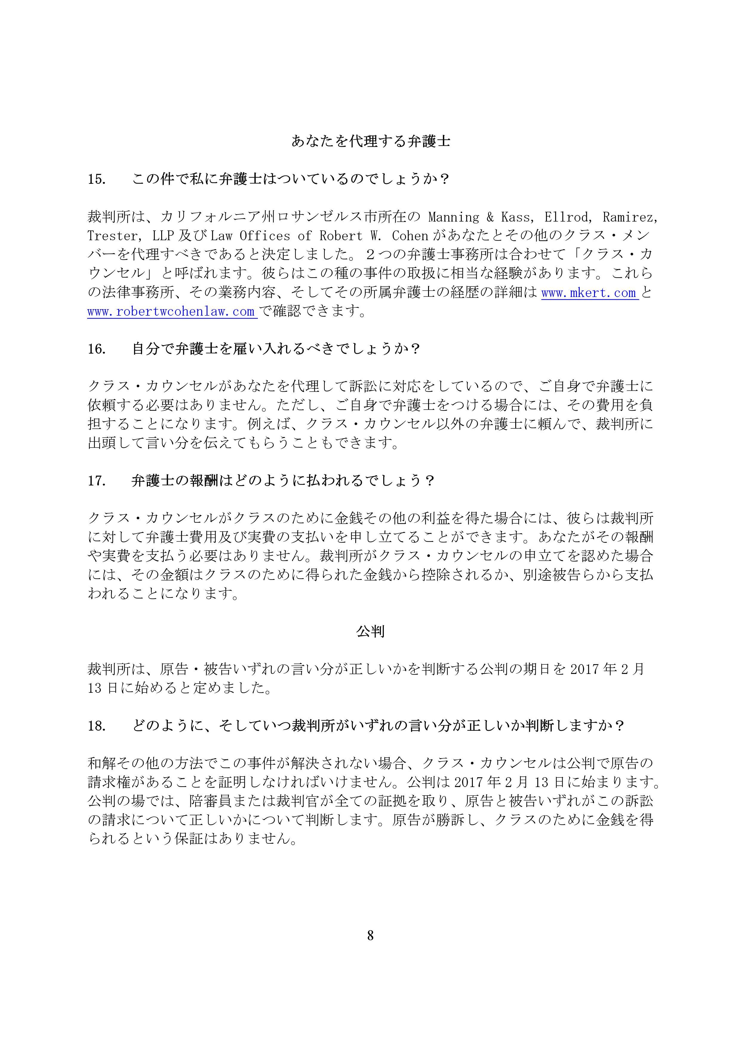 MRI Class Cert Notice_Japanese translation_08